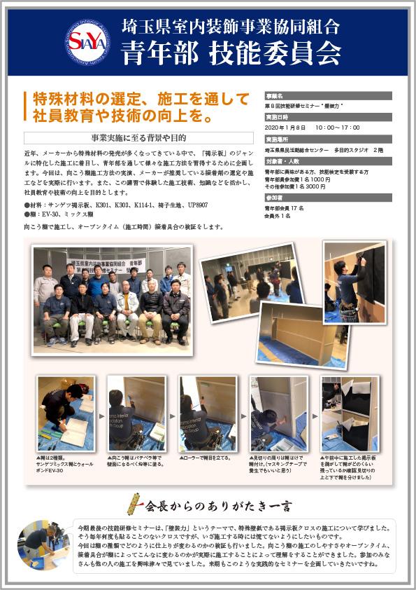 青年部技能委員会 第8回技能研修セミナー