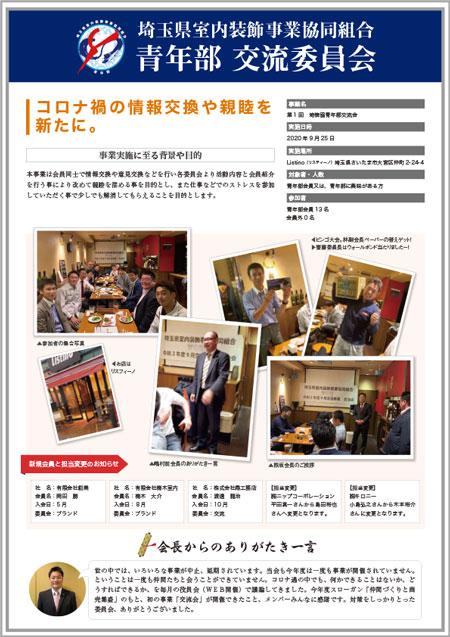 埼玉県室内装飾事業協同組合青年部第一回交流委員会