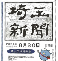埼玉新聞2021年8月30日付