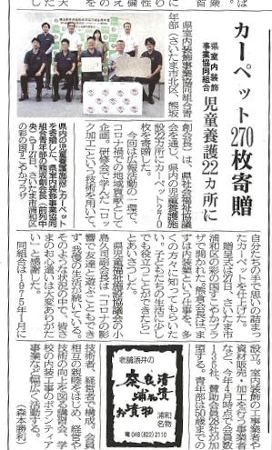 埼玉県室内装飾事業協同組合青年部がカーペット270枚寄贈した記事